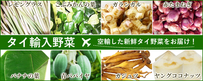 タイ野菜一覧