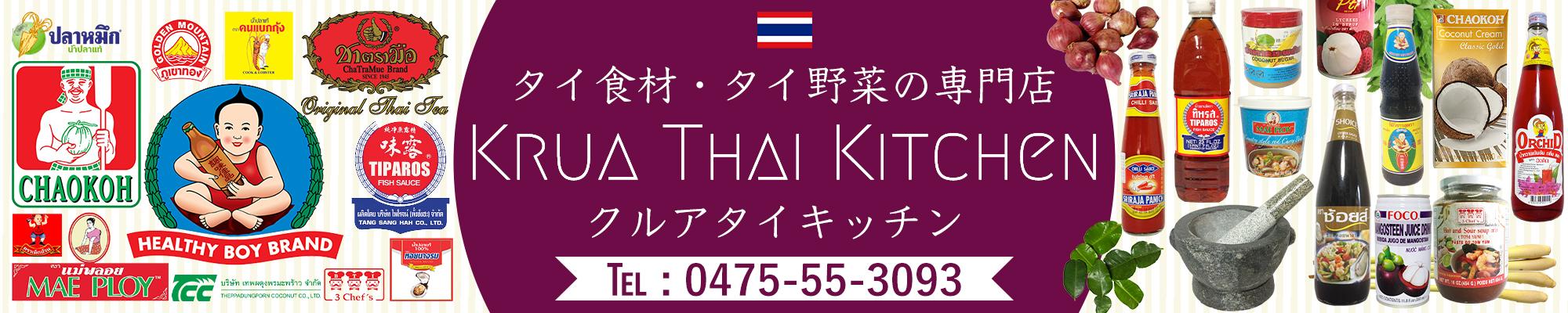 タイ食材・タイ野菜の専門店クルア
