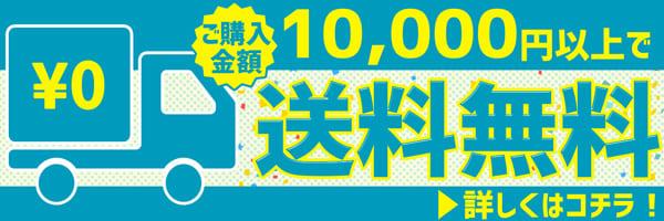 10,000円以上ご注文で送料無料